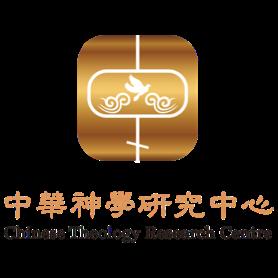 中華神學研究中心